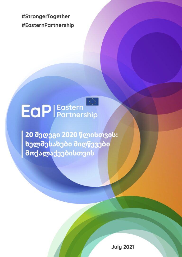 eap deliverables factsheet 2021 geo