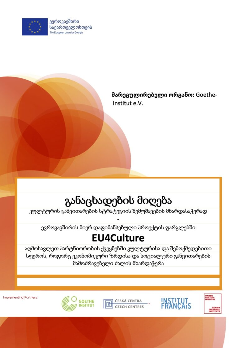 geo eu4culture call for applications cds unofficial translation