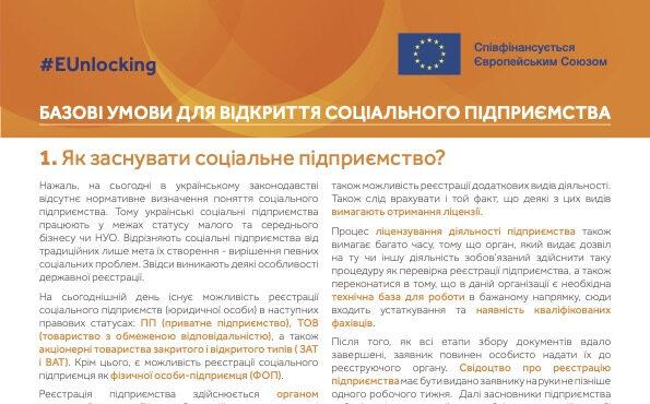 approved kp in ukrainian 2 e1631007595692